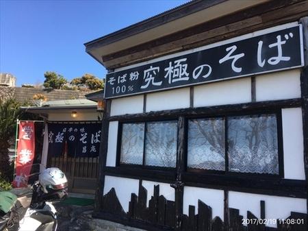 写真 2017-02-19 11 08 01_R.jpg