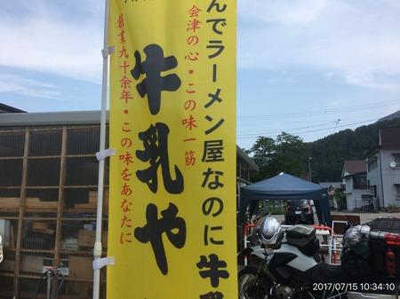 写真 2017-07-15 10 34 10.jpg