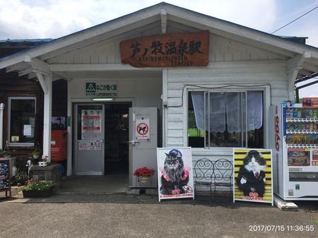 写真 2017-07-15 11 36 55.jpg