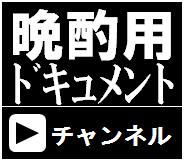 晩酌用チャンネル元.png